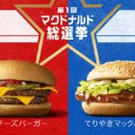 第1回マクドナルド総選挙!1位の公約トリプルチーズバーガーの味は?