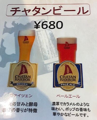 チャタンビール