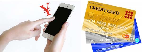 格安SIM・クレジット
