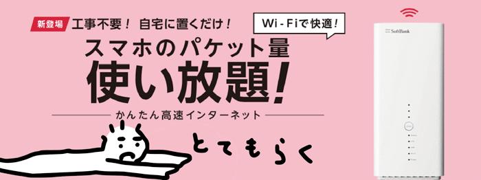SoftBankエアー