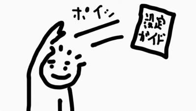 SoftBank設定ガイド