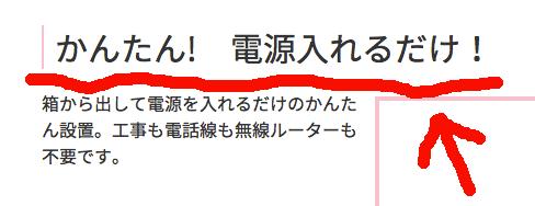 SoftBank Air置くだけ