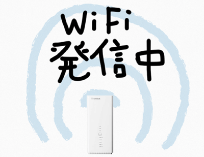 wifi発信