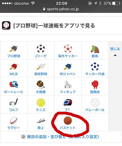 バスケ・マイナー