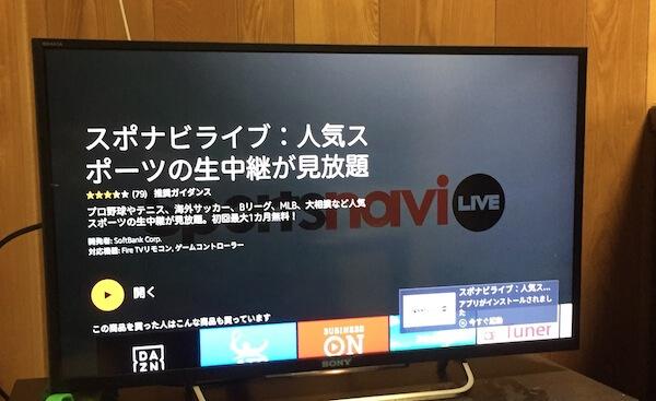スポナビfireTVstick