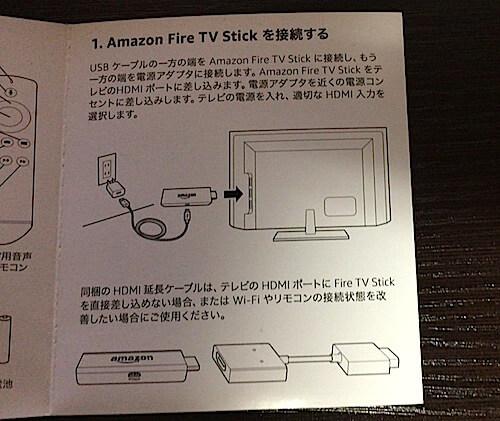 fireTVstick接続方法