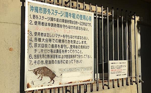 沖縄市野外ステージ・看板