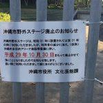 #1沖縄市・キングス新アリーナ建設予定地の現在