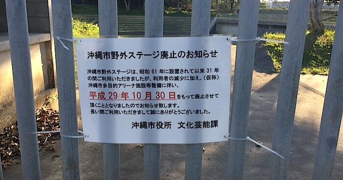 沖縄市野外ステージ・貼紙