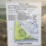 #2沖縄市・キングス新アリーナ建設予定地の現在