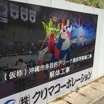 #3沖縄市・キングス新アリーナ建設予定地の現在