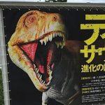 沖縄で恐竜を見に「ティラノサウルス展」へ行ってきました