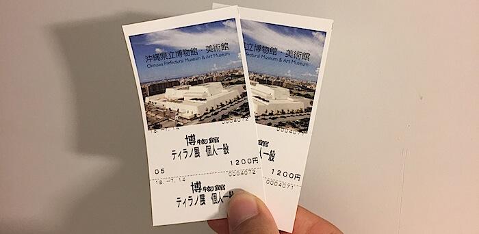 沖縄県立博物館・美術館チケット