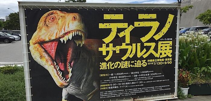 ティラノサウルス展・進化の謎