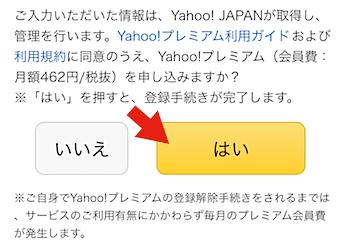 Yahoo!プレミアム3