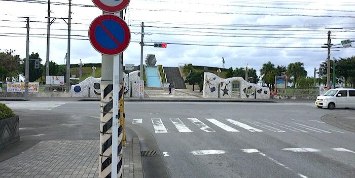 安良波公園入口