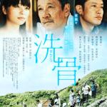 映画「洗骨」を観た感想(ネタバレなし)