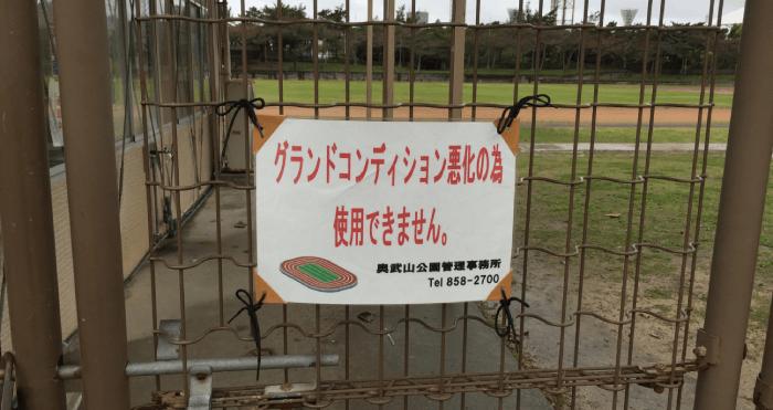 奥武山公園陸上競技場1