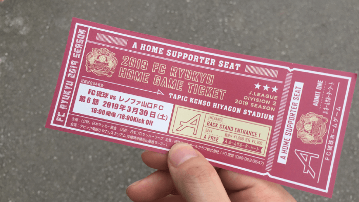 FC琉球チケット