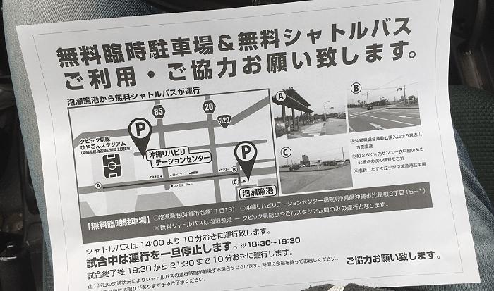 FC琉球・無料臨時駐車場1