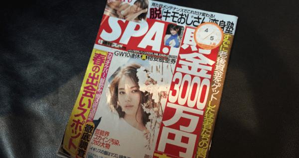 週刊SPA・快活