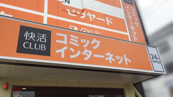 快活CLUB・沖縄