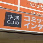 快活クラブでダラダラしてきました