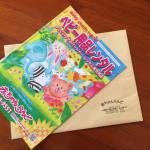 沖縄の赤ちゃん用品レンタルショップ「赤ちゃんらんど」を利用してみました