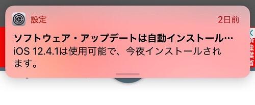 ソフトウェアアップデート1