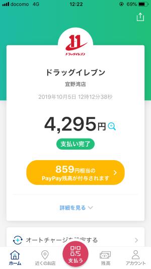 paypay還元
