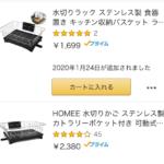 amazonの人によって値段が違うのはこれか?