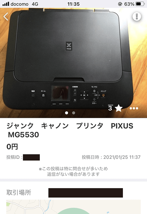 mg5530ジモティー
